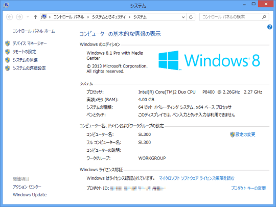 131023_windows81 - ThinkPad SL300にWindows 8.1導入