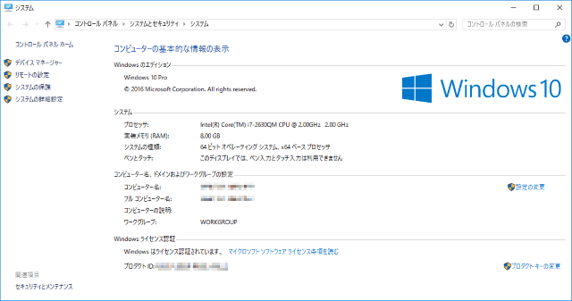 160809_rs1 - EliteBook 8460wにWindows 10 Anniversary Update(RS1)を導入