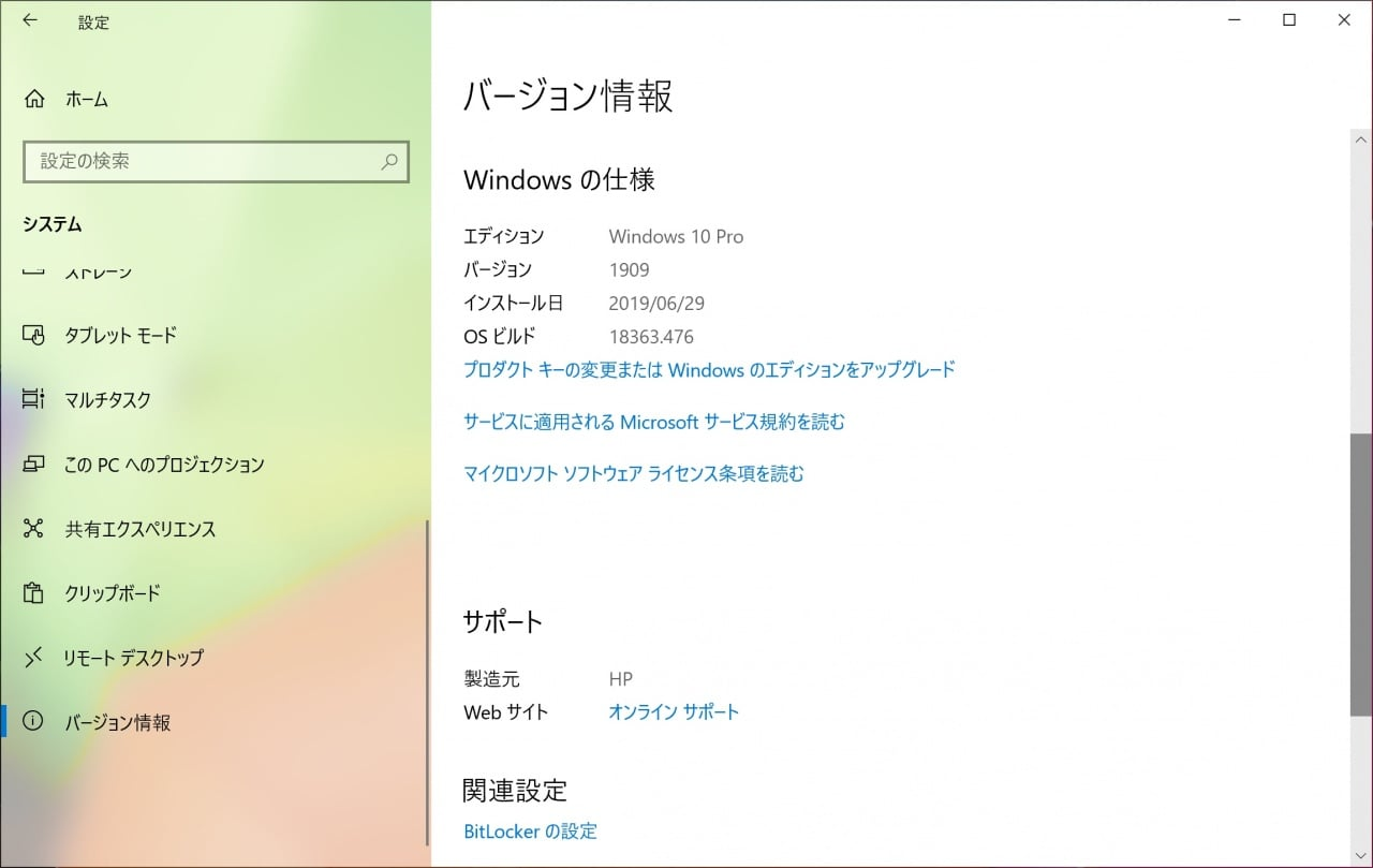 Windows 10 November 2019 Update(バージョン1909)